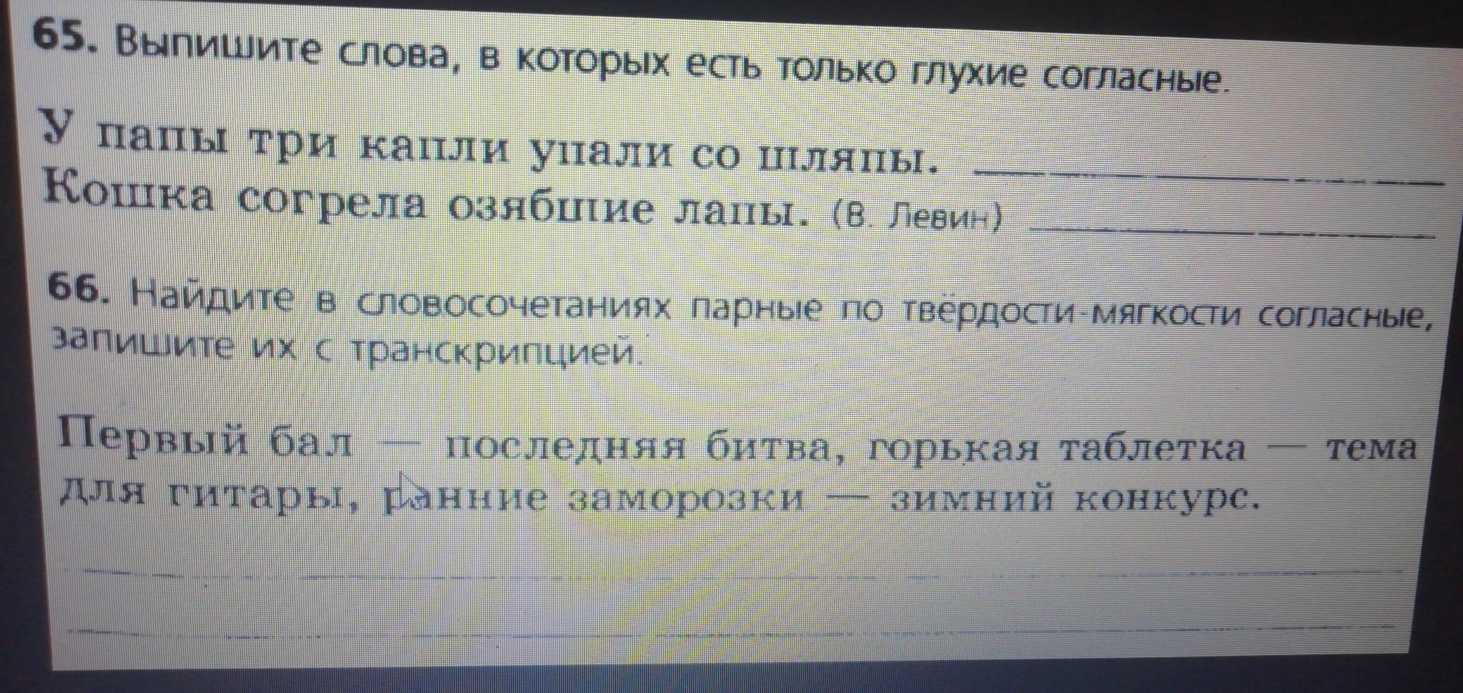 Помогите по русскому языку)))