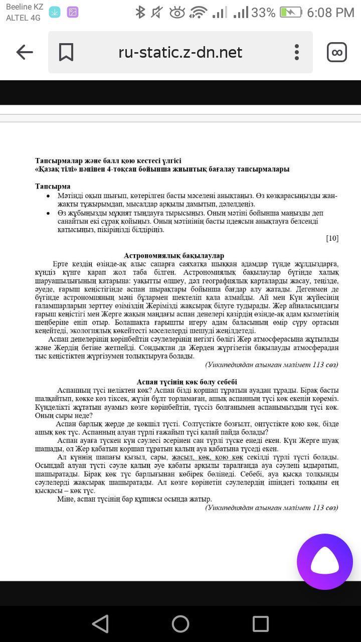 СОЧ по казахскому 5 класс 4 четверть пж фотку СОЧА