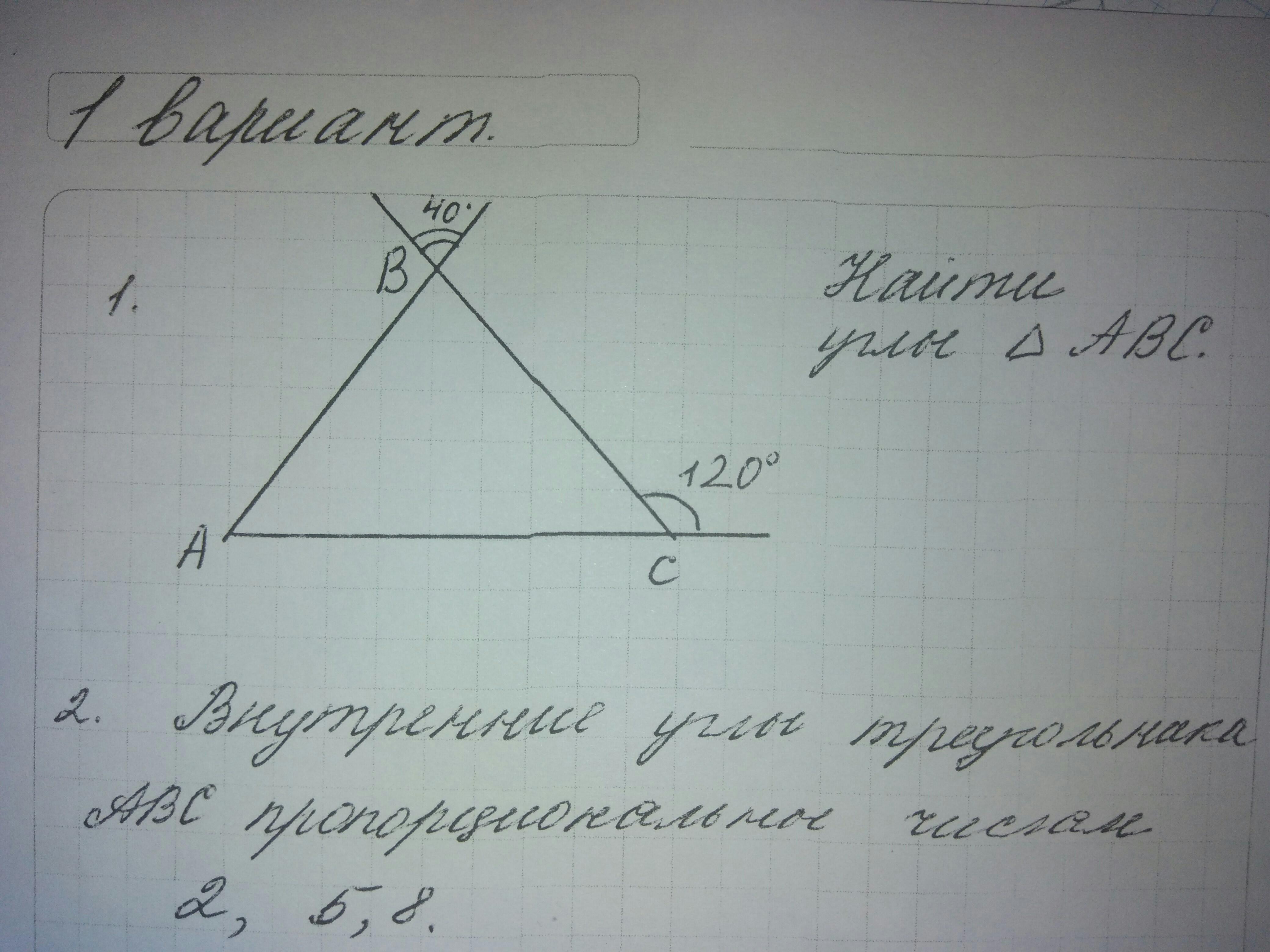 Найти углы треугольника abc если сторона B