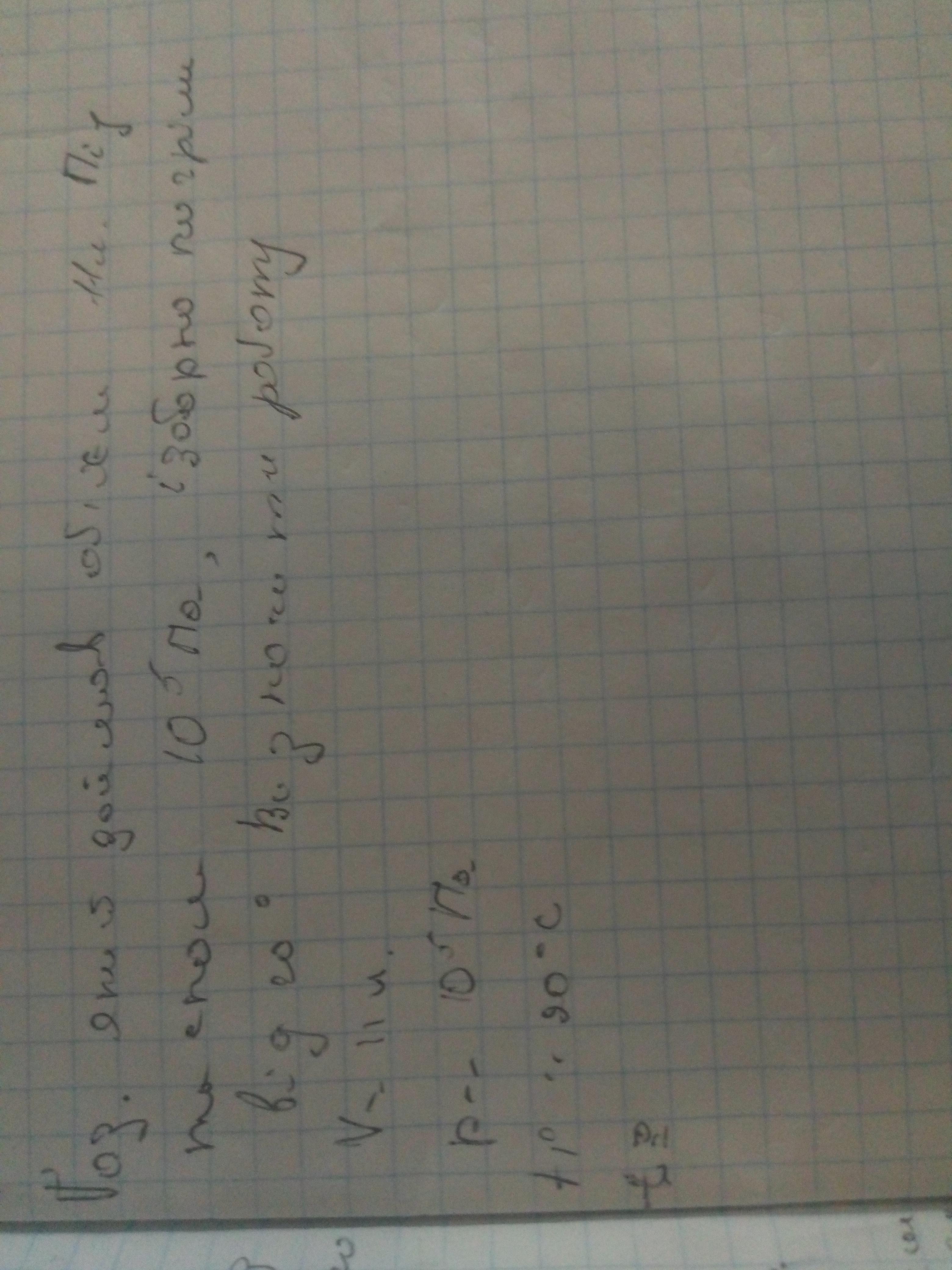 Задача по физике нужно срочно решить