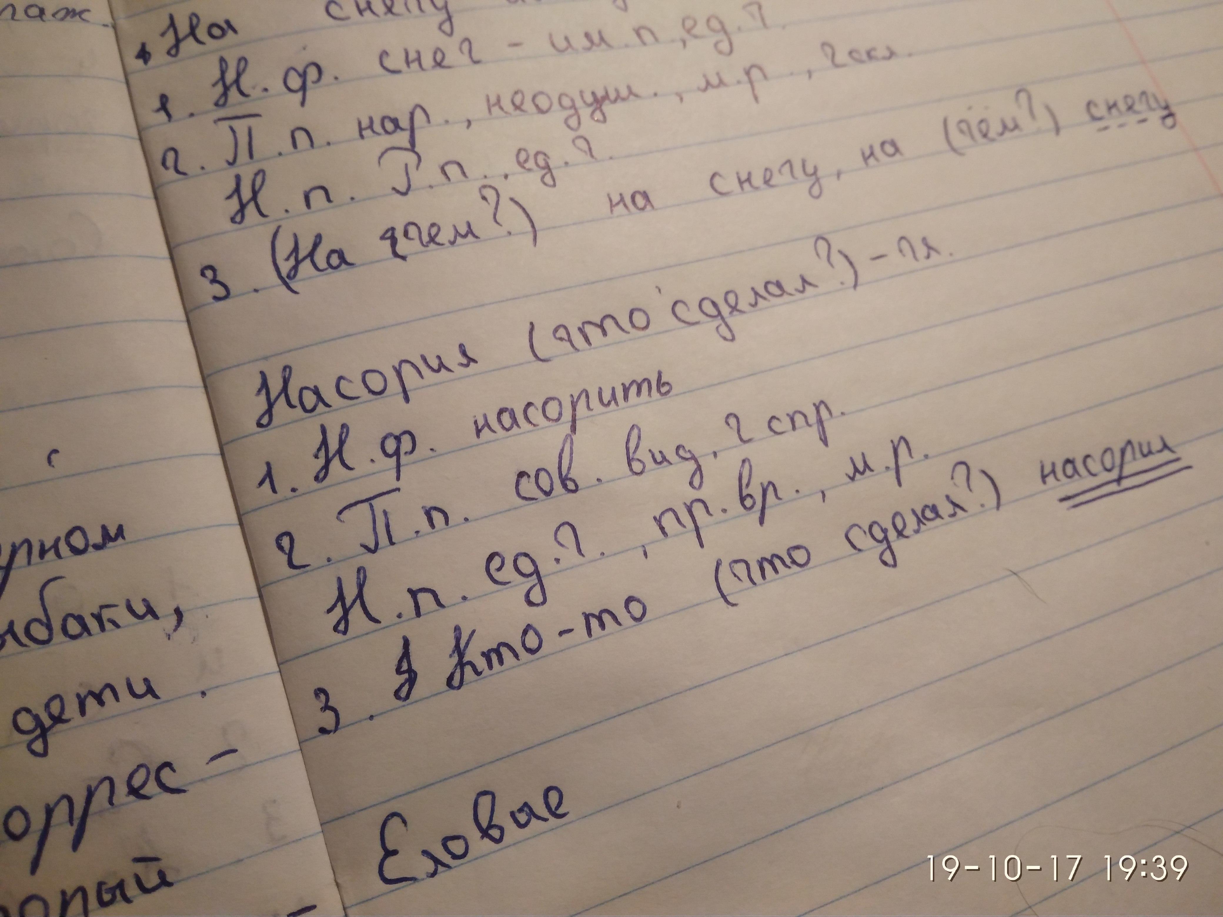 Морфологический разбор слова лучший ученик