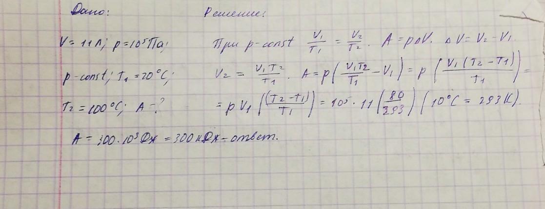 Газ, який займає V =11 л під тиском 10 ^5 Па,