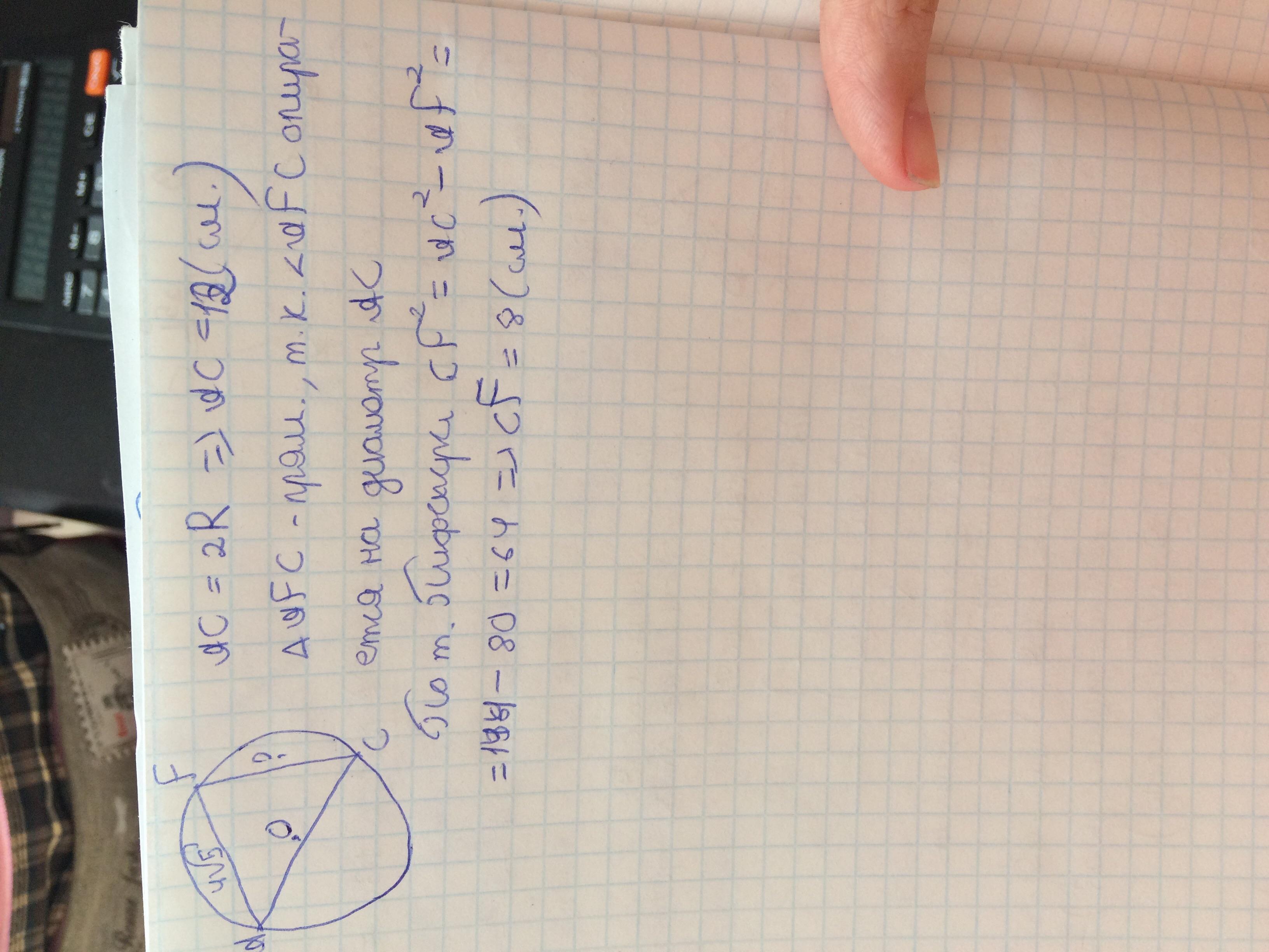 AF и CF - хорды окружности, AC - её диаметр.