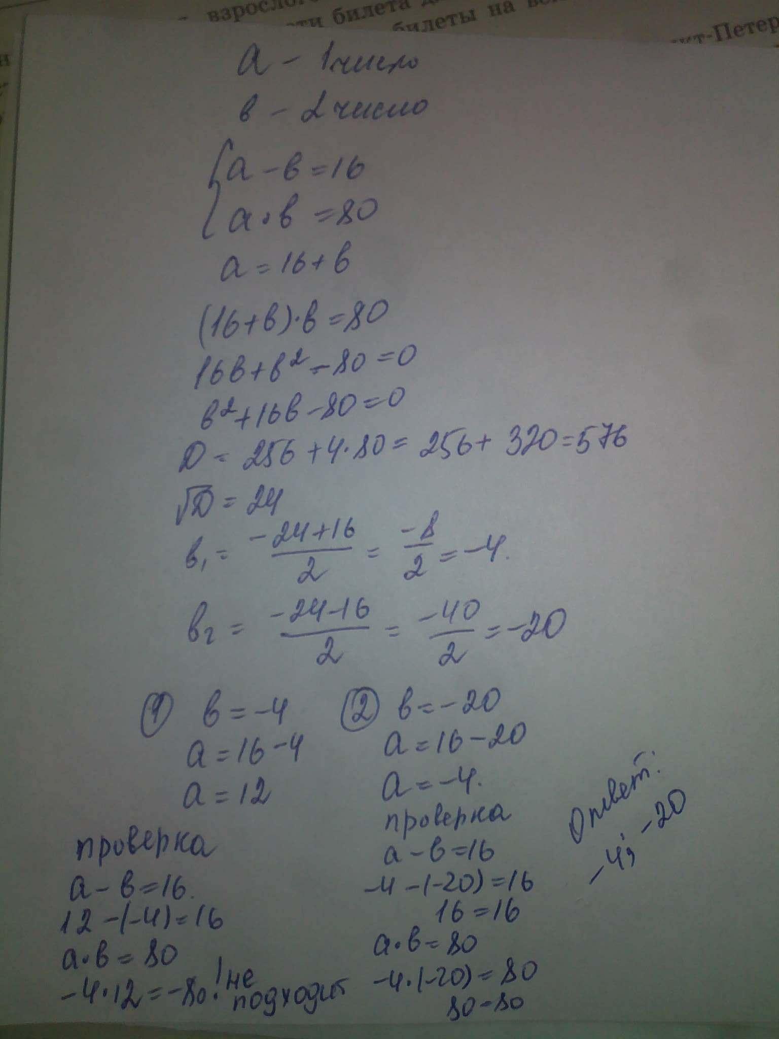 Решение задачи квадратных уравнений решение прямой геодезической задачи i