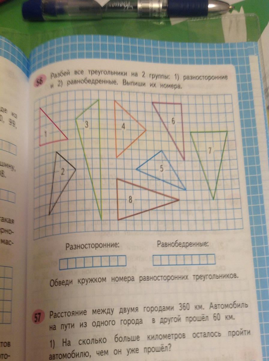 Найди на рисунке и выпиши название равнобедренного треугольника