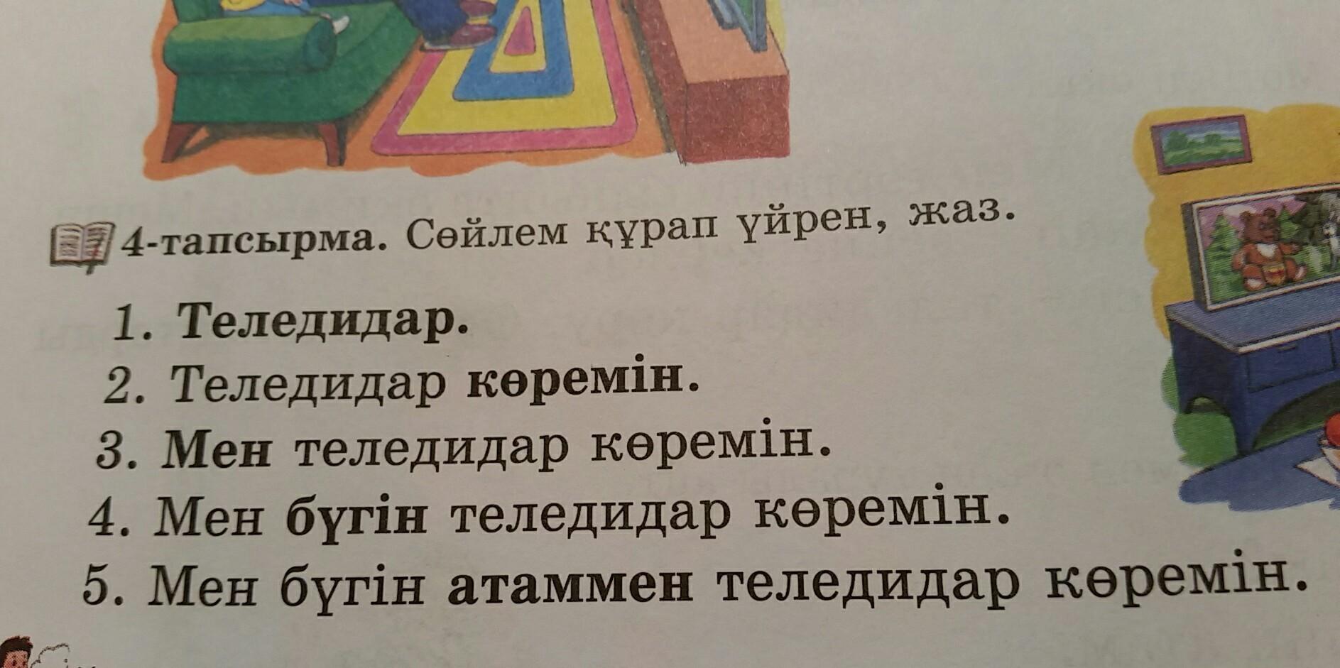 Сойлем курап уйрен, жаз. 1) Теледидар. 2