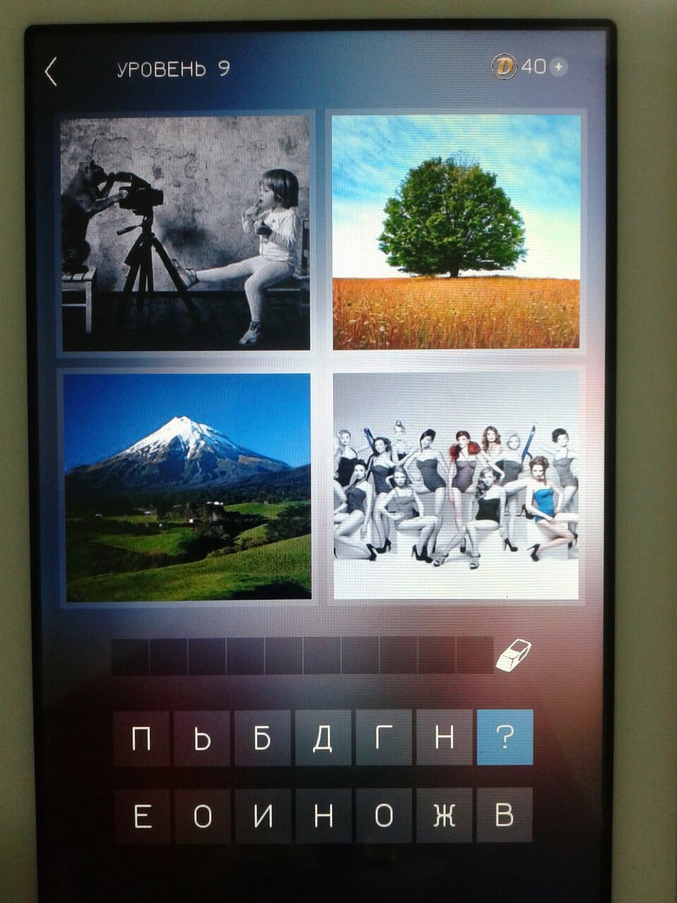 4 фото 1 слово 10 букв ответы