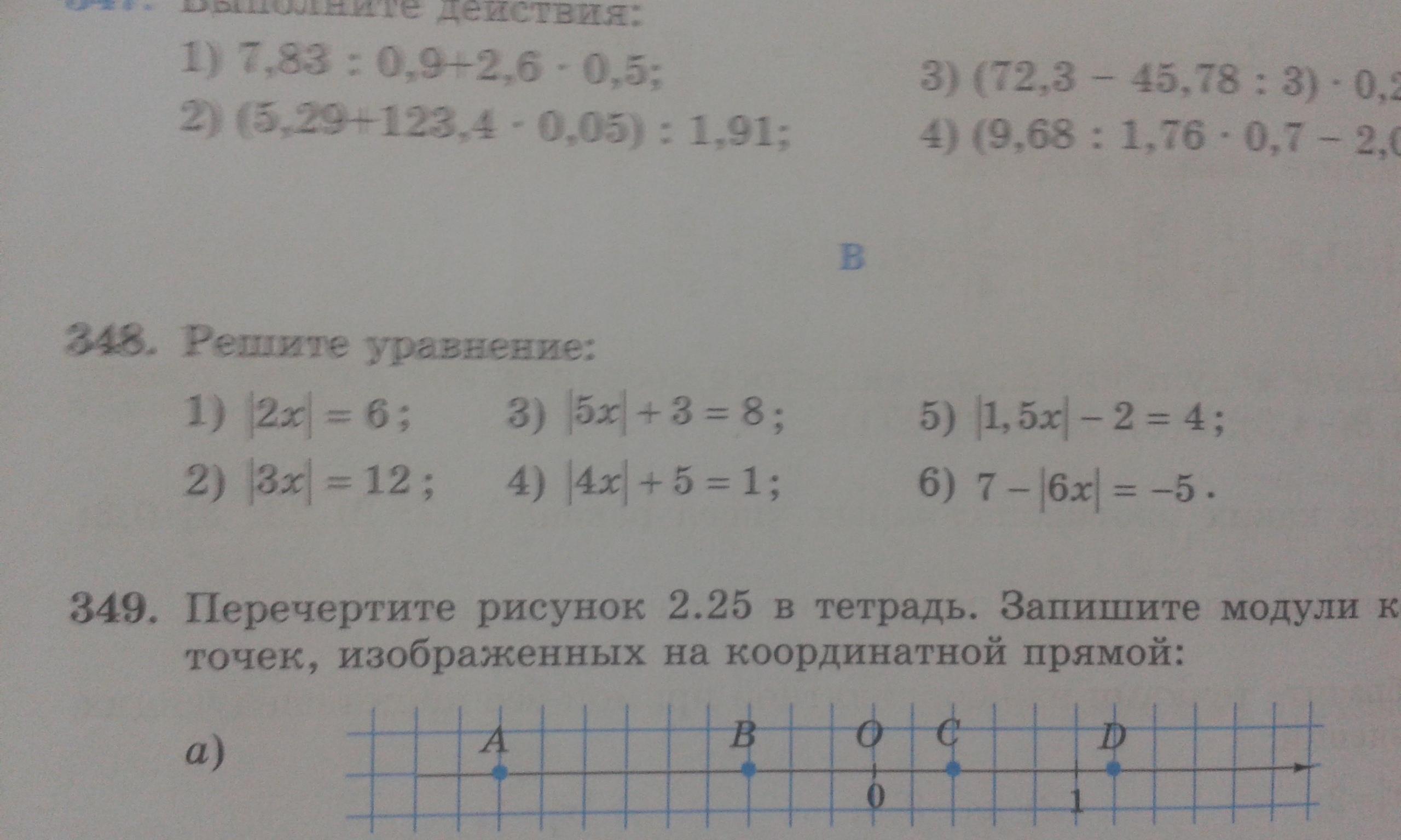 Решите уравнение 6 классТема модуль числа. 348
