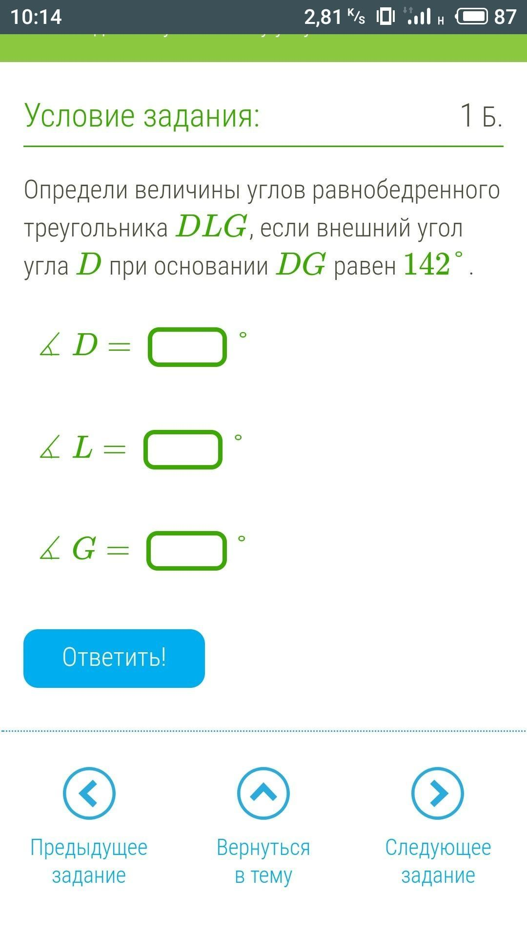Геометрия 7 класс.Помогите пожалуйста решить 