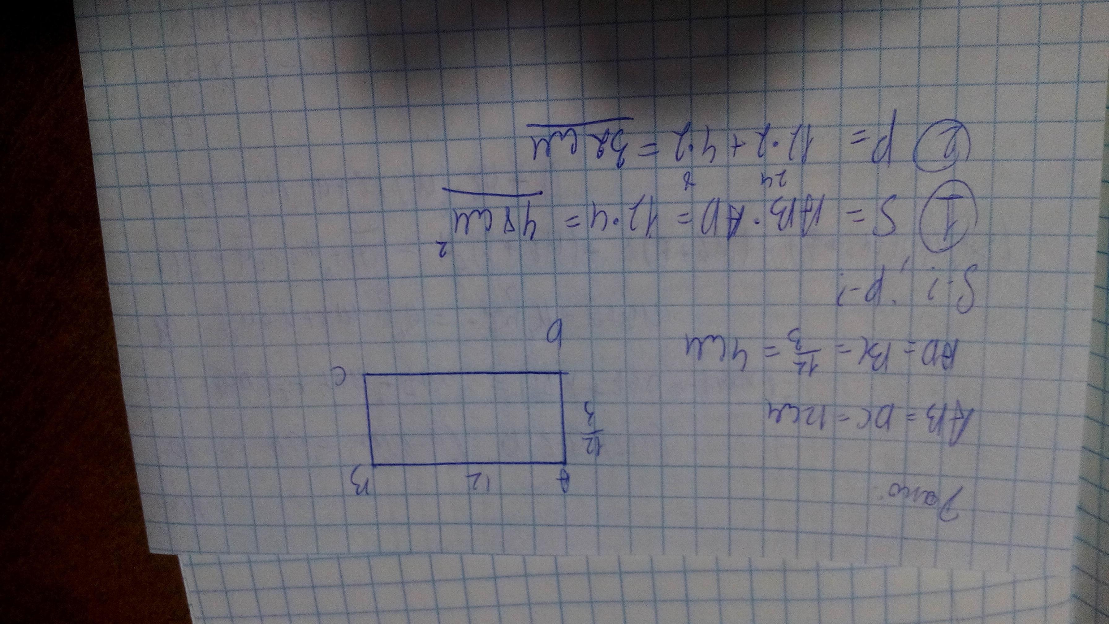 Как решить задачу длина прямоугольника 12 см применение excel при решении экономических задач