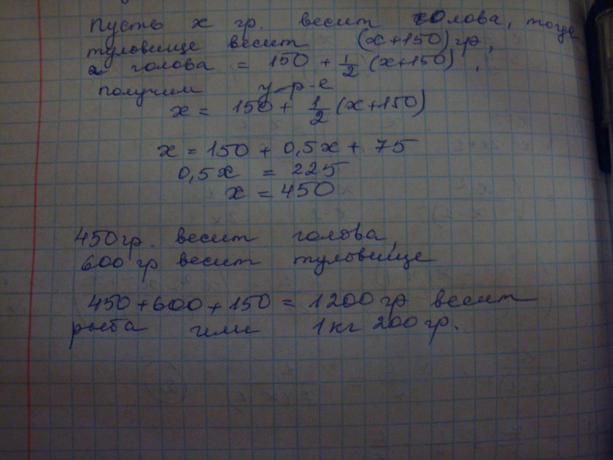 Решение задачи голова рыбы весит примеры решения задач статика термех