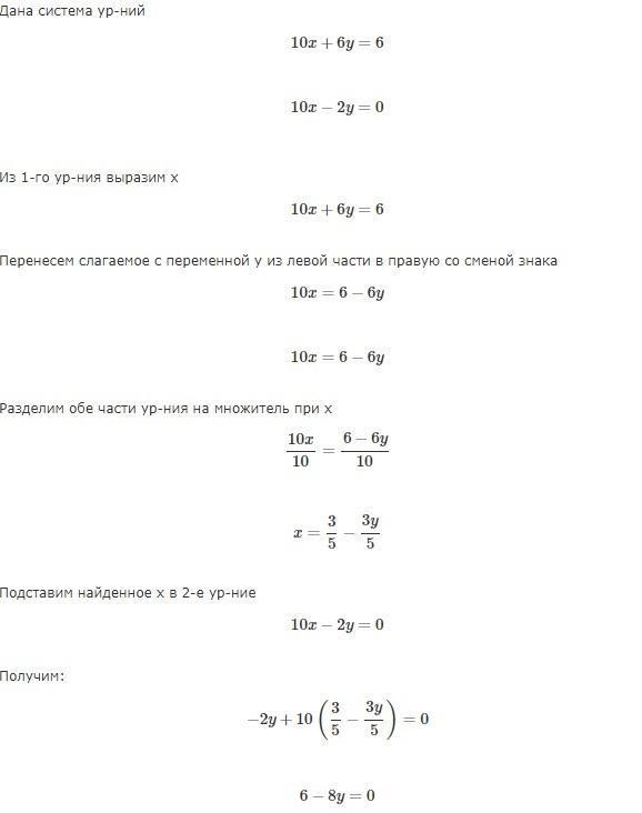 Реши систему уравнений 6у+10х=6 и 10х-2у=0
