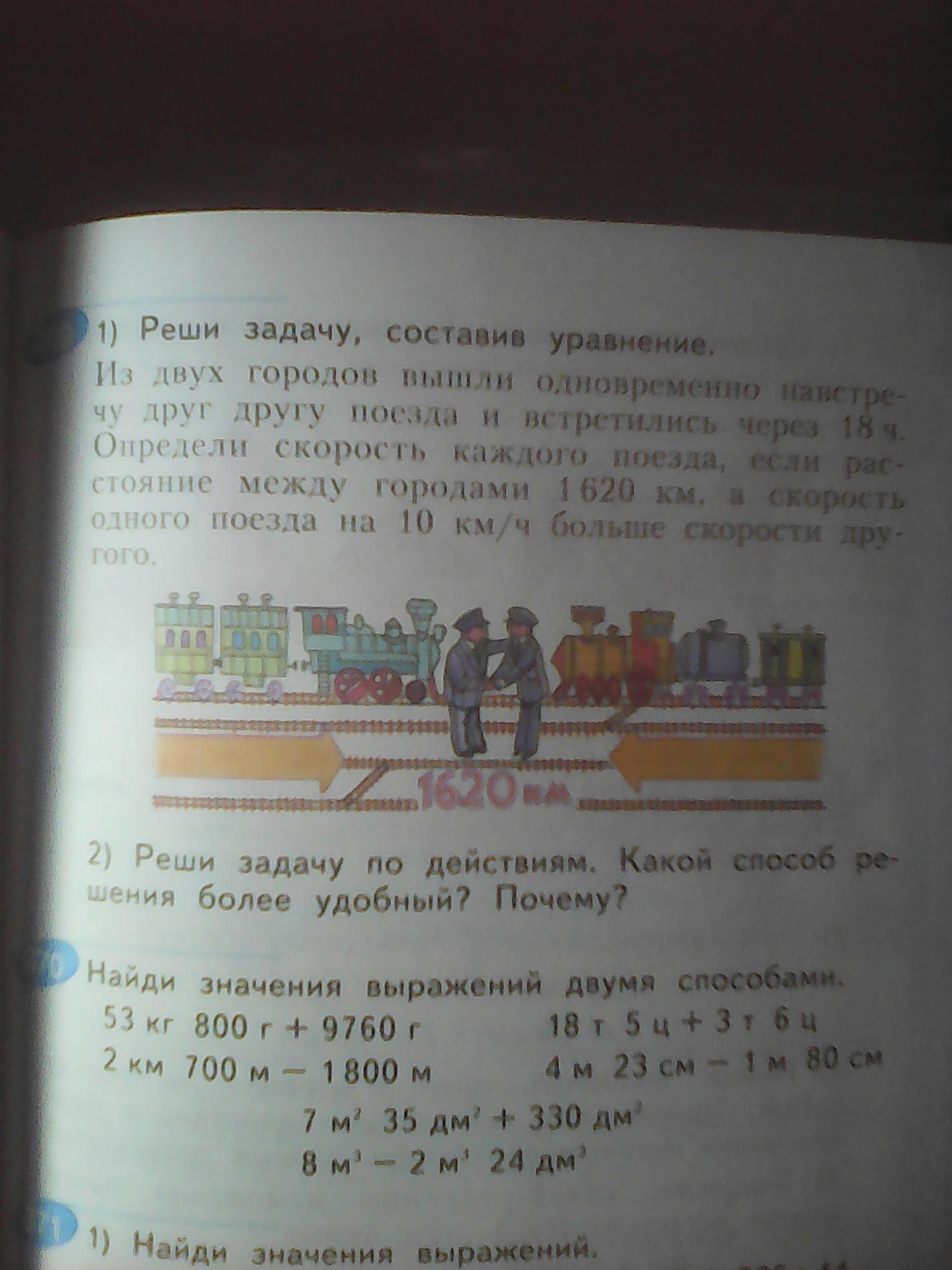 Реши задачу составив уравнением из двух городов решение задач к учебнику алгебра алимов
