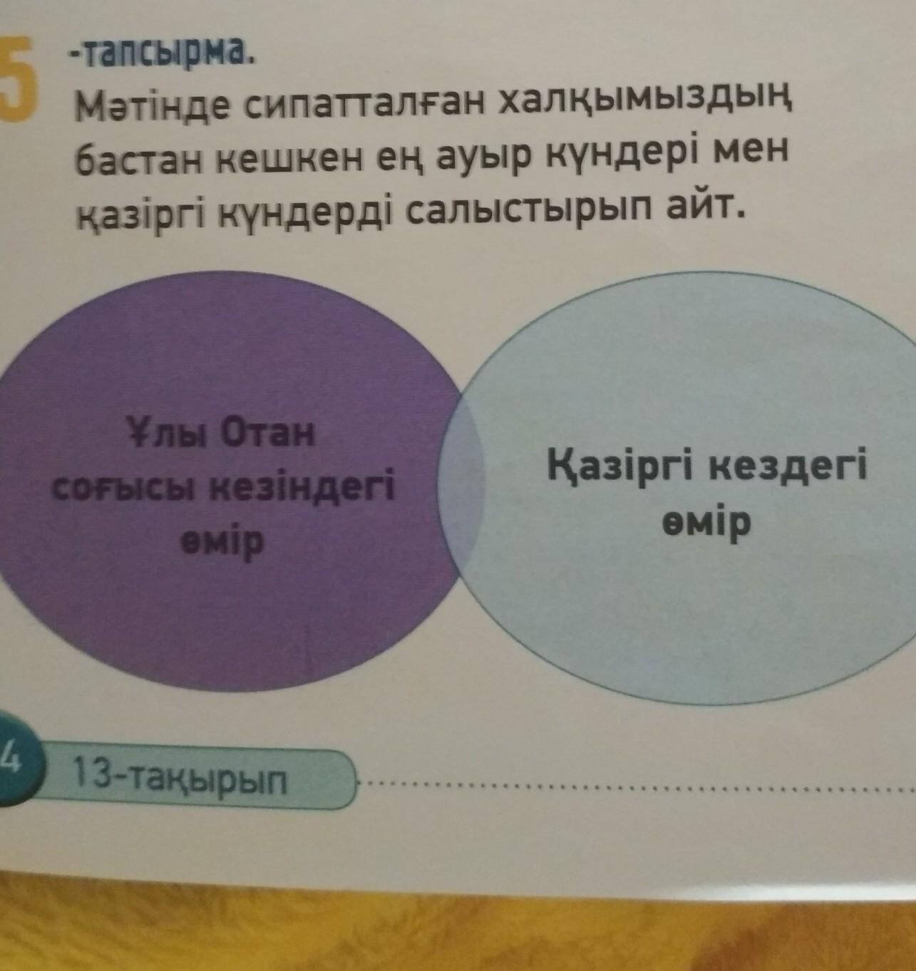 ПОМОГИТЕ ПОЖАЛУЙСТА С КАЗАХСКИМ! ПРОШУУУ