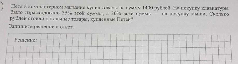 Петя В Компьютерном Магазине 1400 Рублей