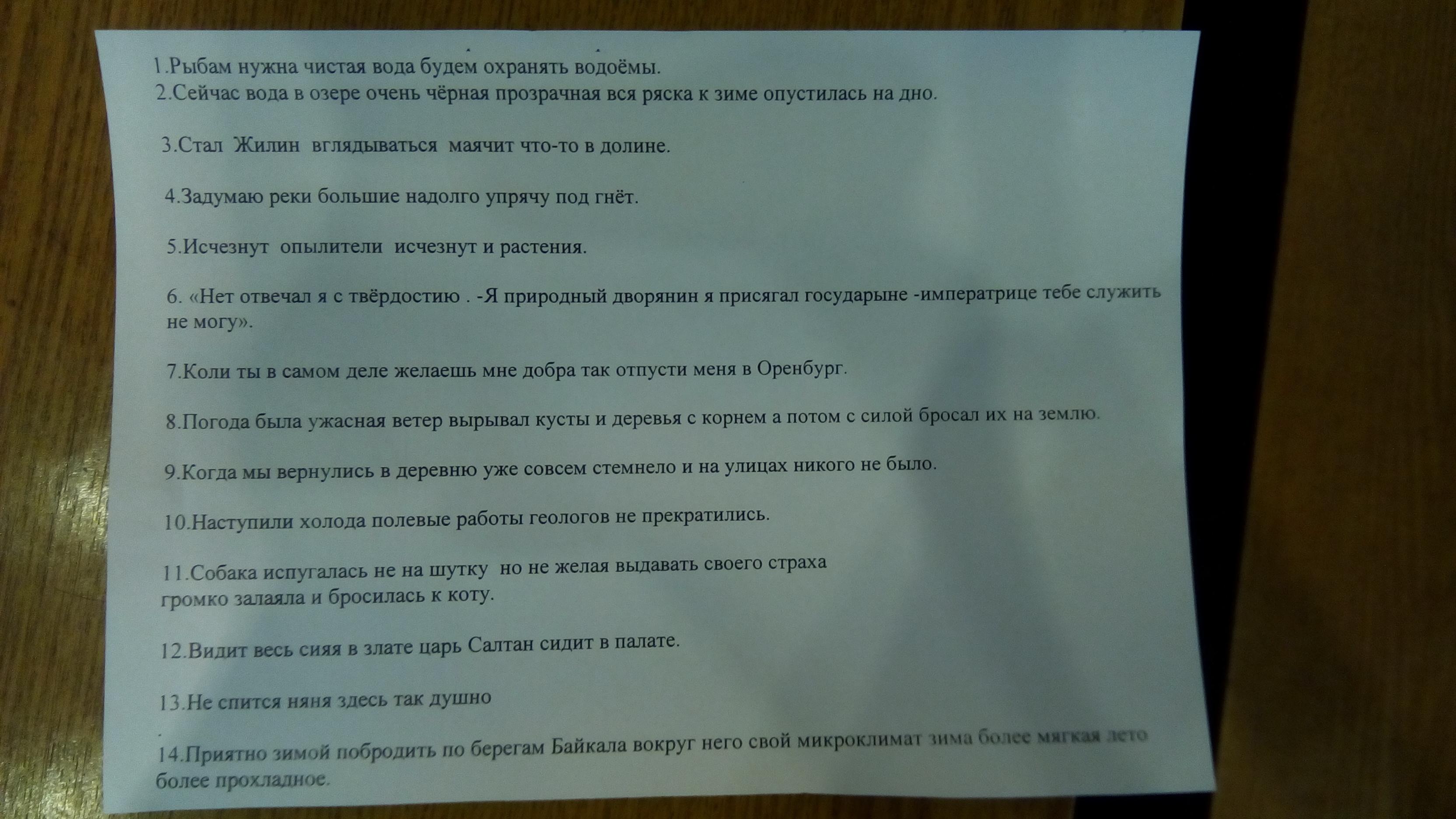 пояснение в схеме предложения