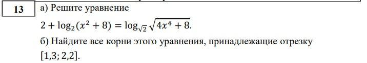 2+log2(x^2+8)=log sqrt(2)sqrt(4x^4+8)