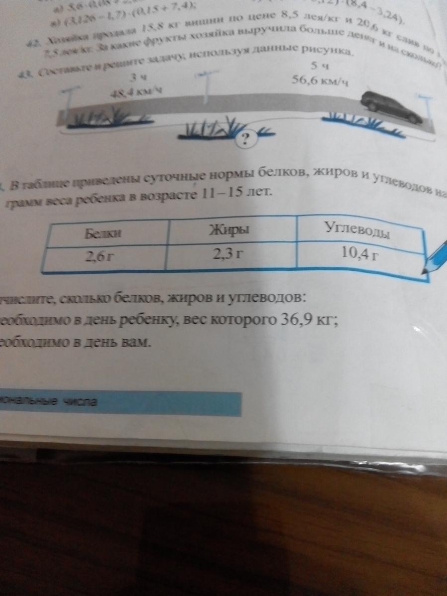 dc6b23313916 в таблице приведены суточные нормы белков жиров и углеводов на 1 кг ...