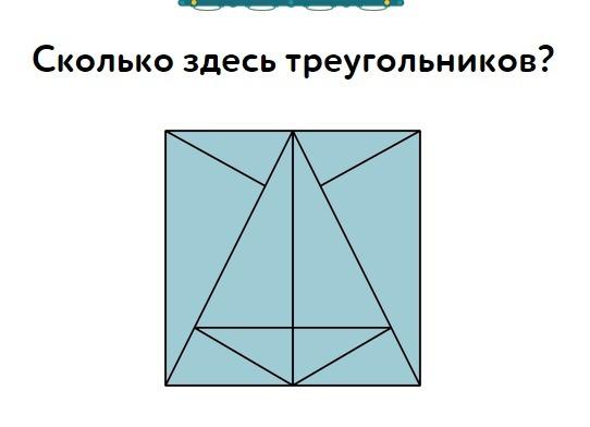 Сколько тут треугольников?