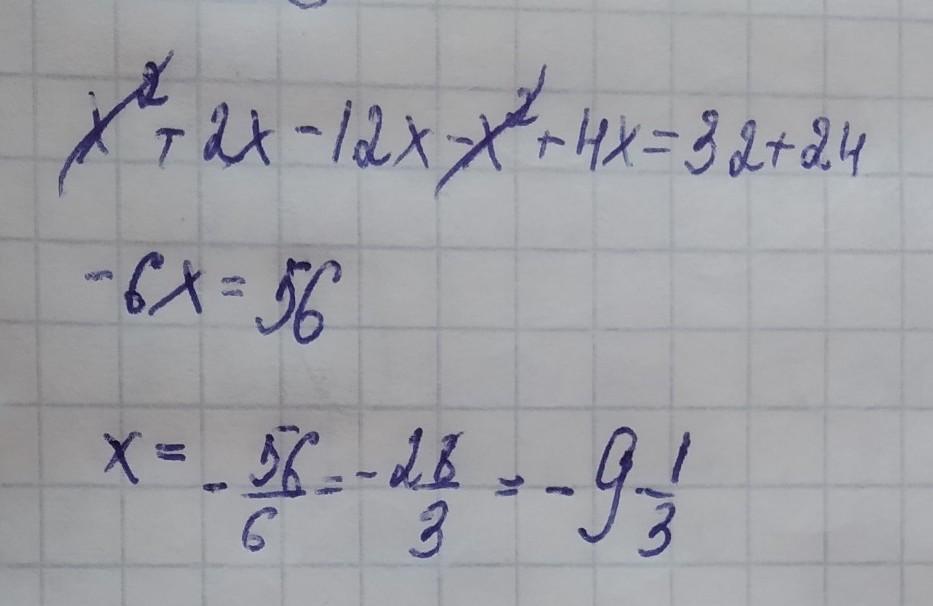 X(квадрат) + 2х -12х -х(квадрат) +4х = 32 + 24