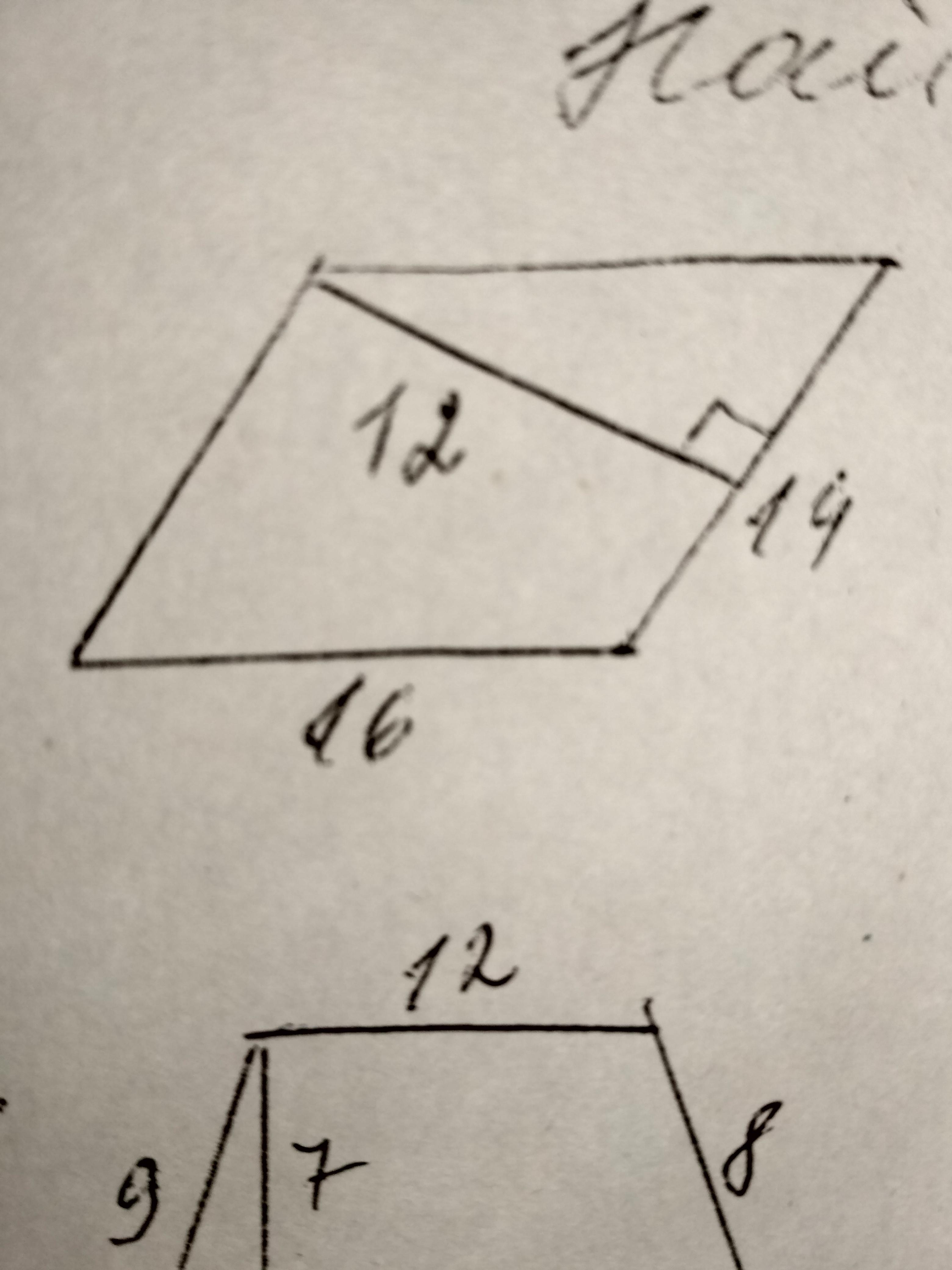 найти площадь контрольная работа по геометрии класс Школьные  Найти площадь контрольная работа по геометрии 9 класс
