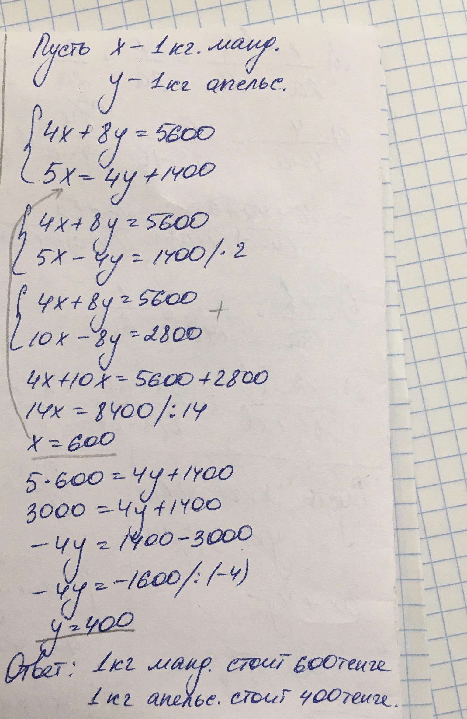 Помогите с сочем по математике