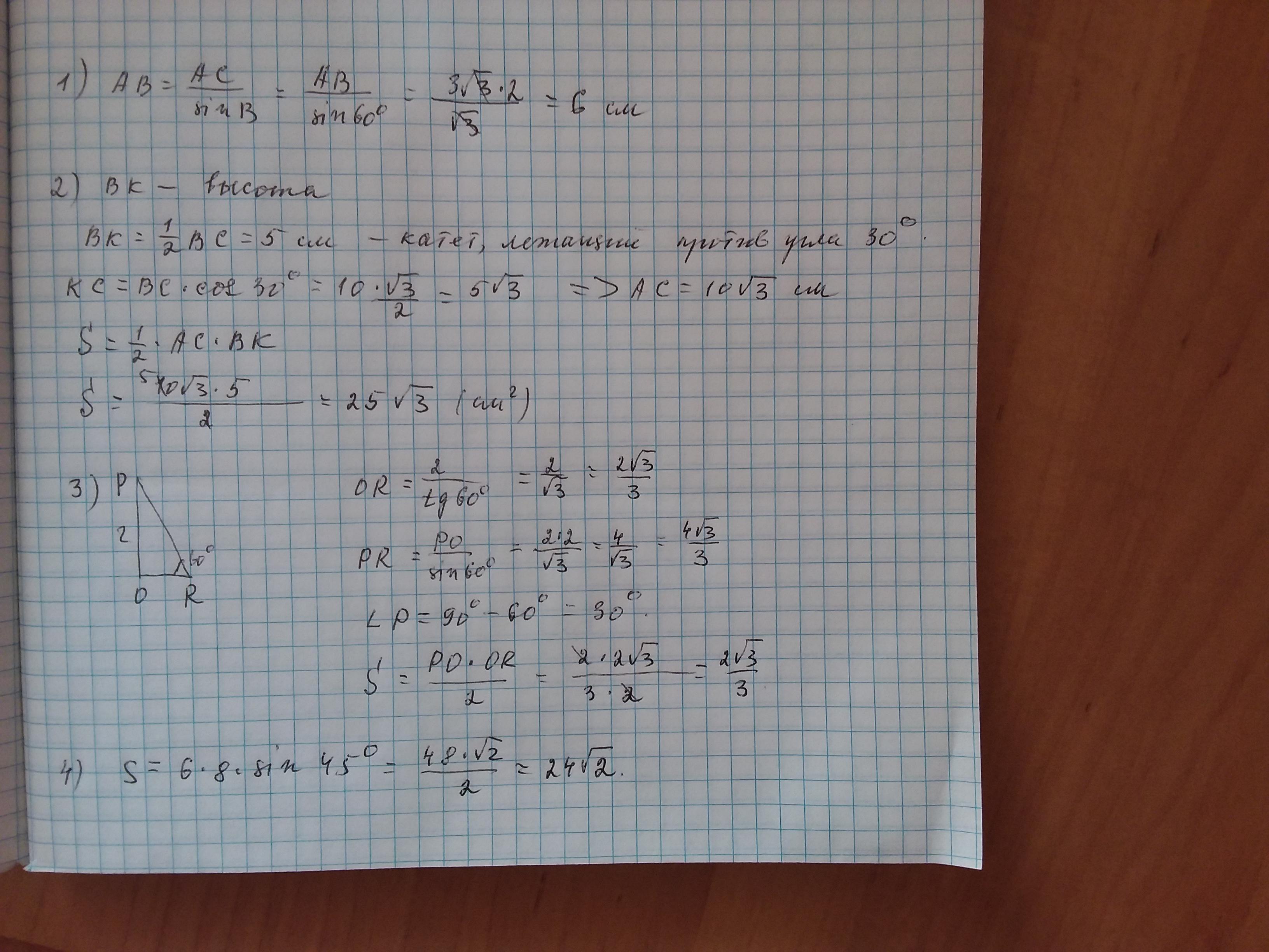 ОЧЕНЬ СРОЧНО НАДО!(можно искать через теорему