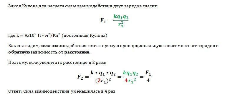 Решение задач два точечных электрических зарядов решение задачи по геометрии 9 класс погорелов