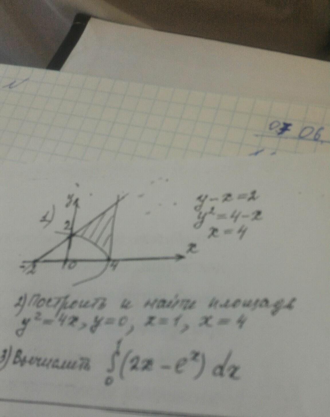 S.- 2 =1.- -х = 42) окое е найти да ех='te=0, x=1,