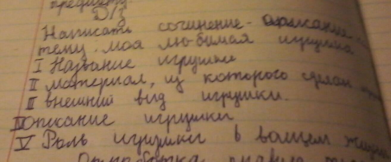 Маленькое эссе на любую тему 3979