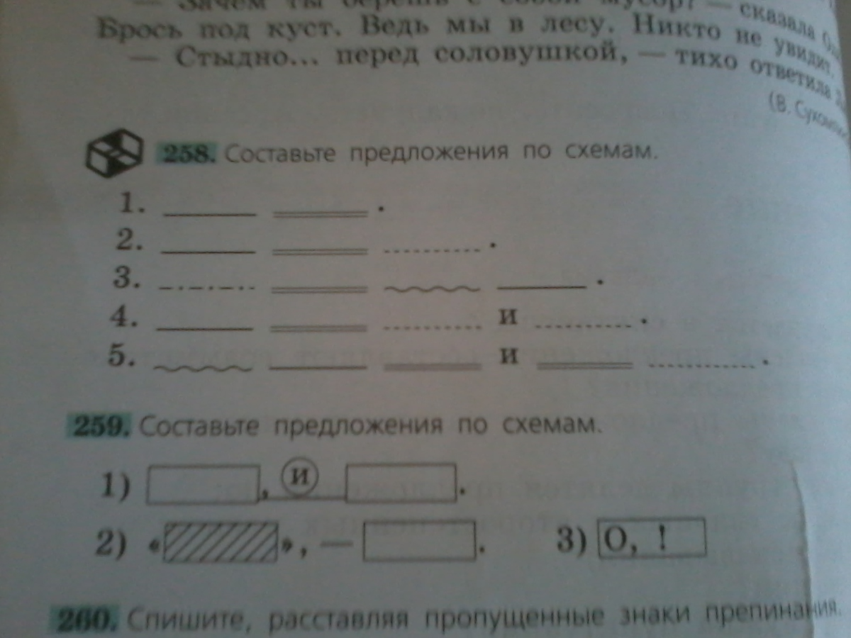 Составить предложения по схемам ответ