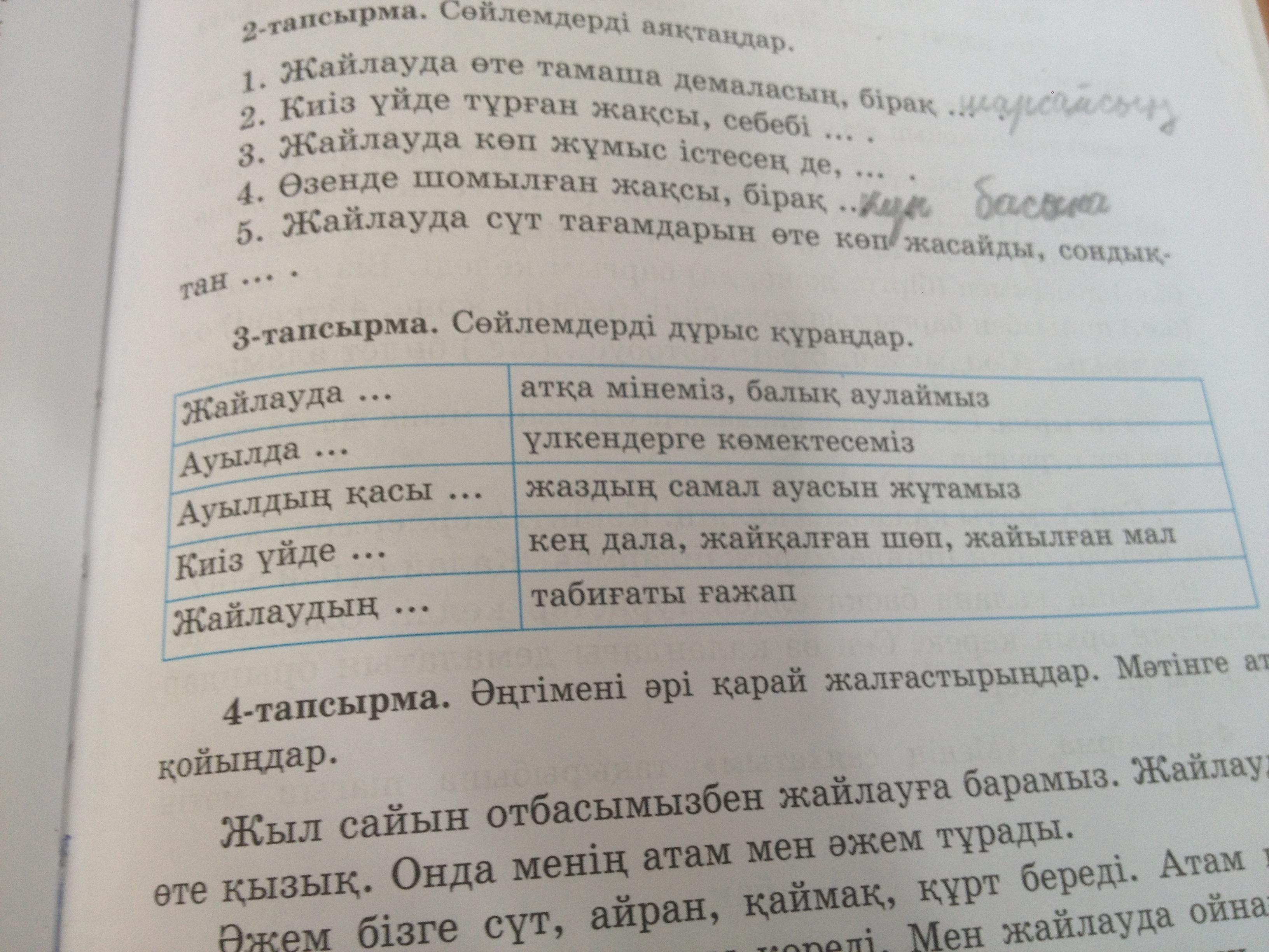 Гдз по казахскому 6 класс