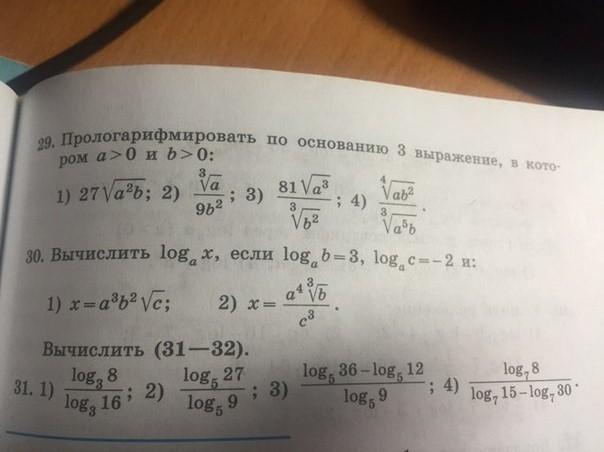 Изображение к вопросу Пожалуйста 29(2.3.4) Только поподробнее.