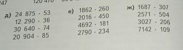 Помогите решить математику номер 8 полностью д) е)