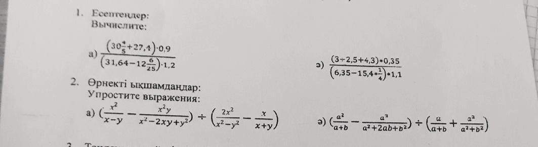 Алгебра 9 класс помогите решить