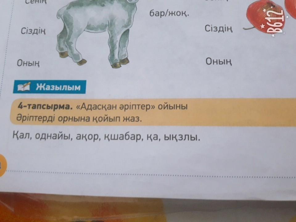Помогите пожалуйста ( казахский 2 класс)