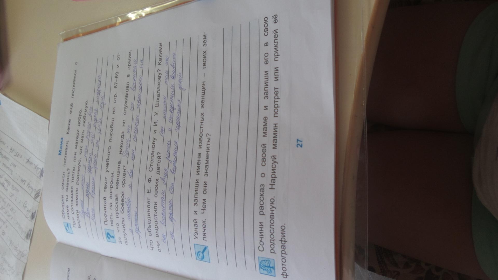 гдз кубановедение 3 класс рабочая тетрадь ответы науменко