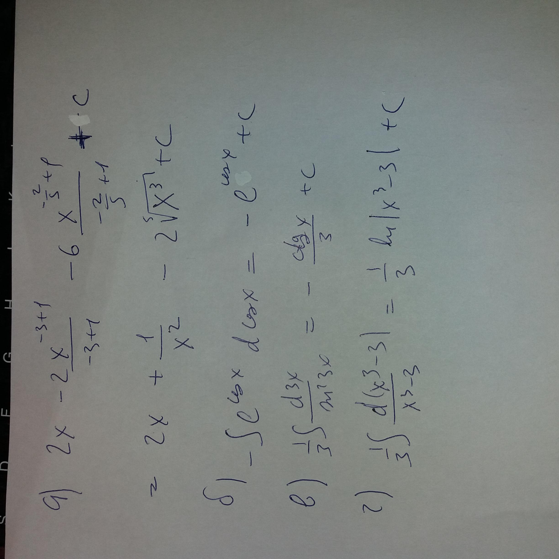 Помогите решить интегралы