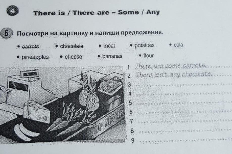 Посмотри на картинку и напиши предложения carrots