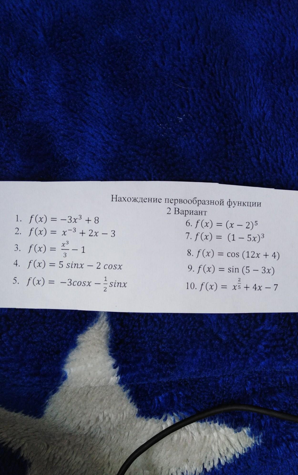 Нахождение первообразной функции2 Вариант1. f (x)