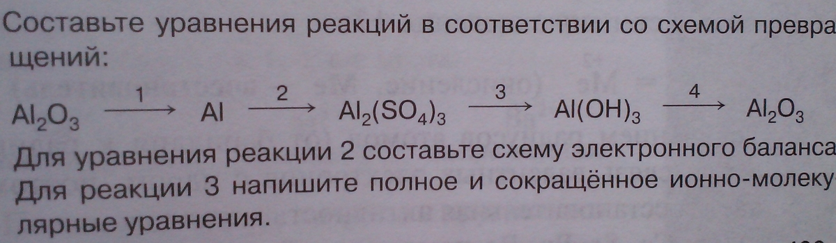 Составьте уравнение реакций в соответствии со схемами превращений