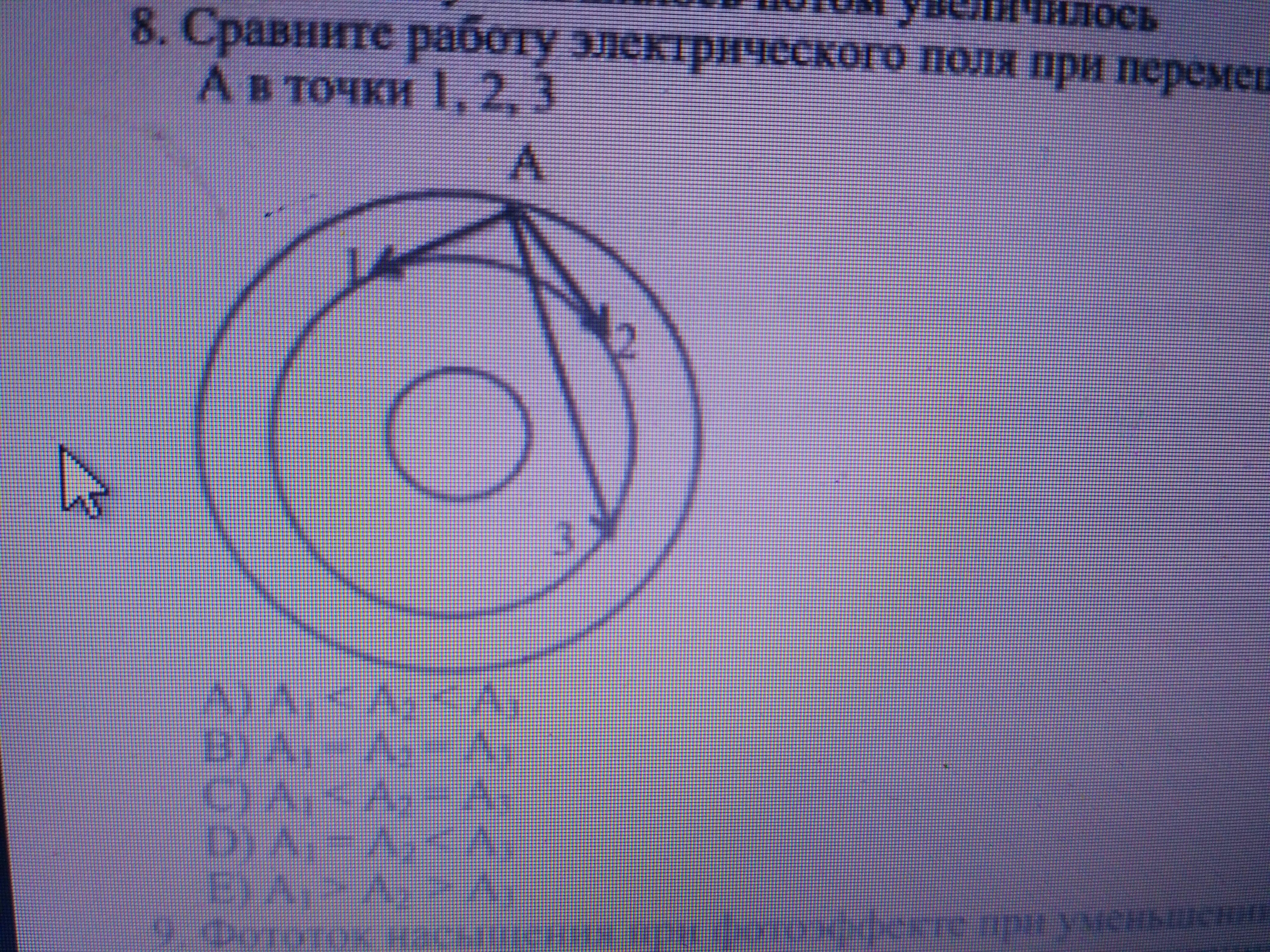 Сравните работу электрического поля при перемещении заряда из точки А в точки 1,2,3. Кто знает?