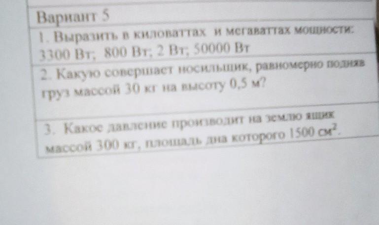 Помогите решить Физика 7