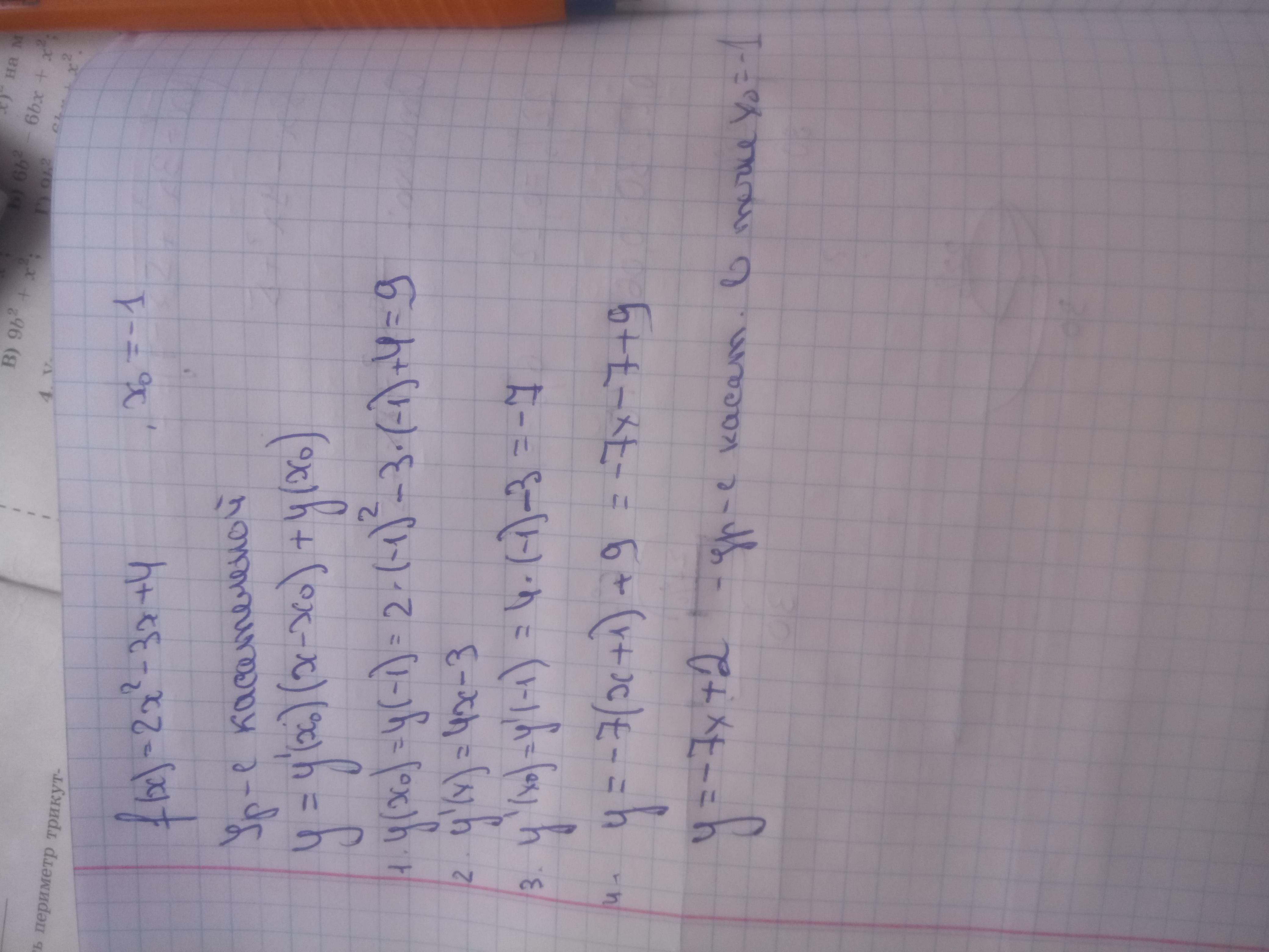 Дана функция f(x)=2x^2-3x+4. Составить уравнение к