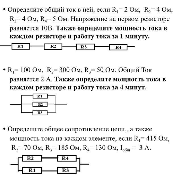 Физика 8 класс. Помогите.