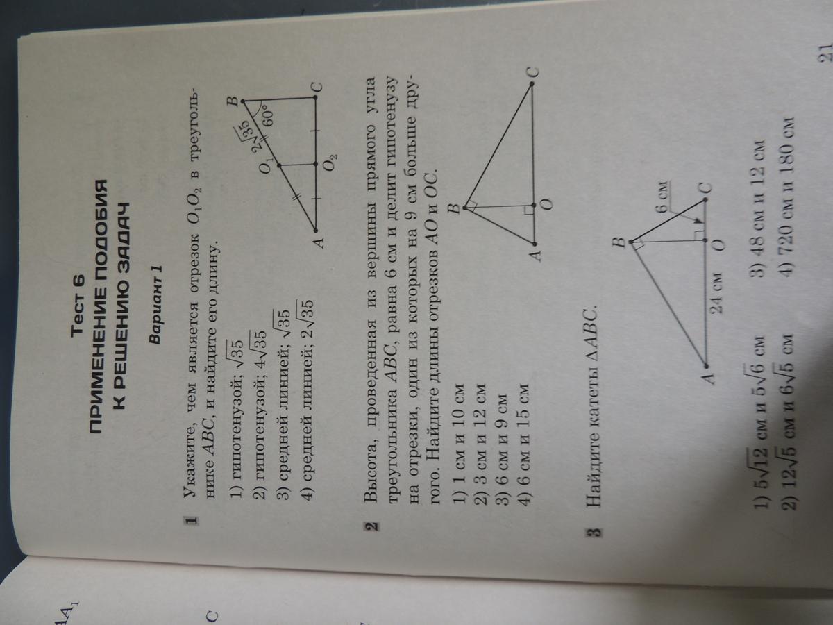 Геометрия 7 класс белицкая о.в