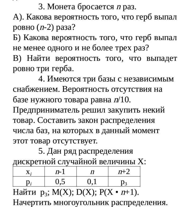 Помогите с математикой.  В задачах n=6, m=7