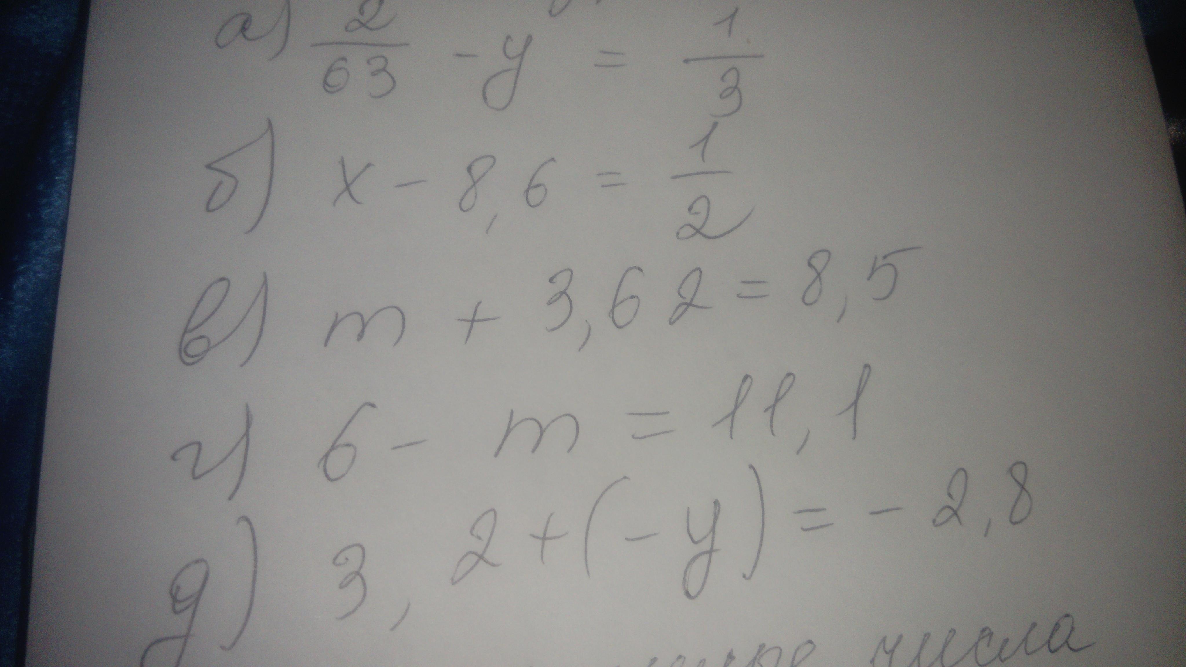Решите уравнения срочно! Даю 30 баллов
