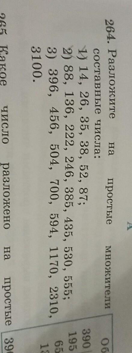 Хай всем помогите плиз сделать матем номер 264