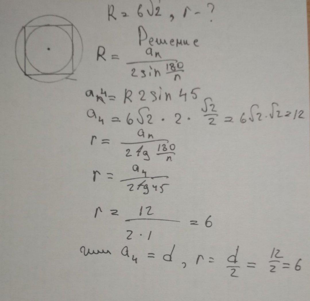Радиус описанной окружности равен 6 корней из 2